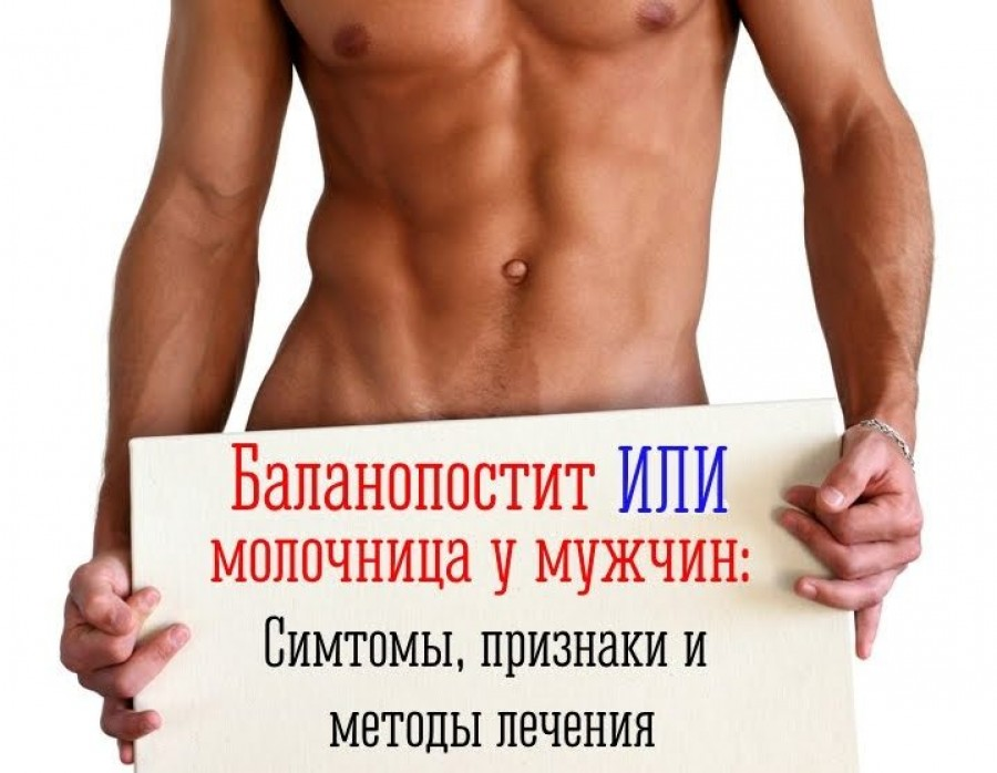 Баланопостит у чоловіків: лікування в домашніх умовах