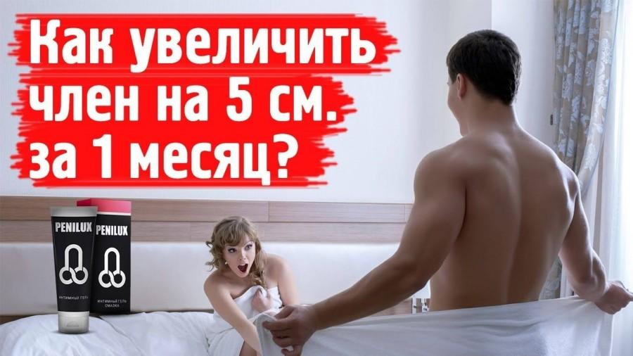 Як збільшити чоловічий член в домашніх умовах